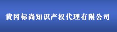 黄冈商标注册_代理_申请